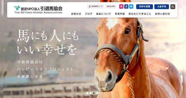 ウマ娘 引退馬支援 競走馬 殺処分に関連した画像-01
