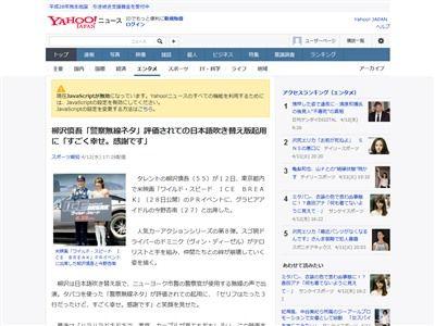 柳沢慎吾 警察 ネタ ワイルド・スピード 映画 無線に関連した画像-02