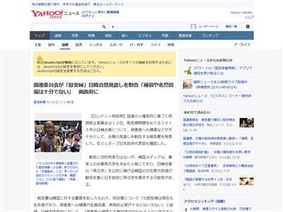 日本 韓国 慰安婦 日韓合意 無効 国連 勧告に関連した画像-02