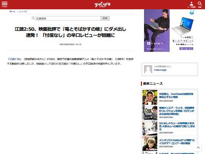 江頭2:50 エガちゃん 細田守 アニメ映画 龍とそばかすの姫 酷評に関連した画像-02