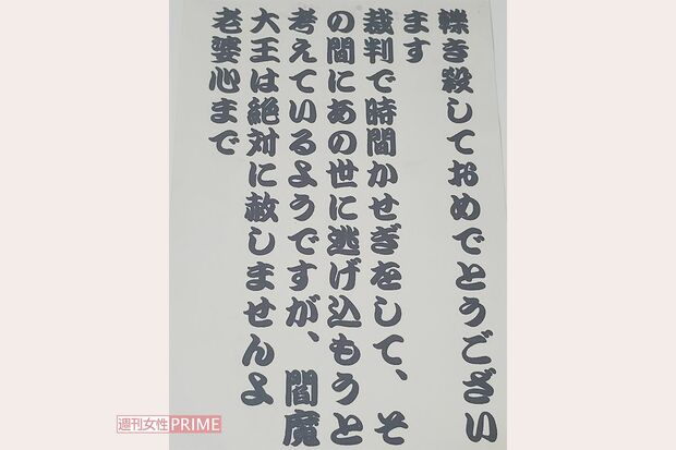 池袋暴走事故 飯塚幸三 脅迫状 嫌がらせ 手紙 に関連した画像-03