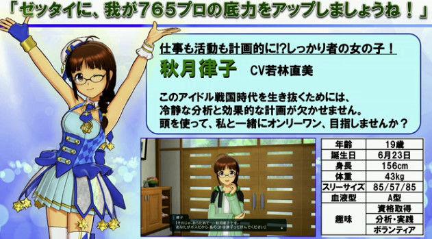 アイドルマスター プラチナスターズ PV PS4に関連した画像-27