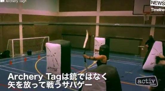 アーチェリーハント サバゲー 弓矢 東京 日本 東京タワーに関連した画像-04