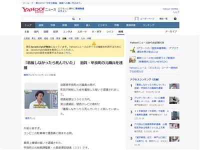 滋賀県元職員 3000万円 着服に関連した画像-02