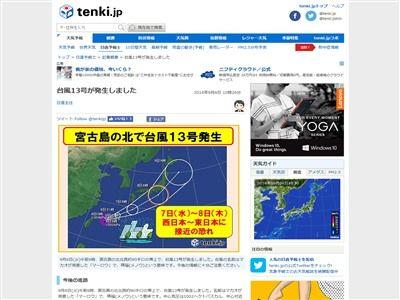 台風13号 沖縄 九州 西日本 東日本 関東に関連した画像-02