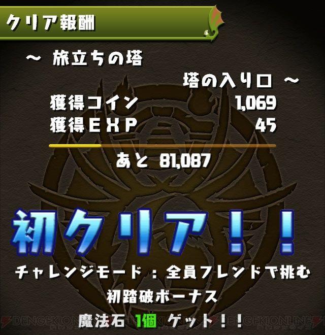 puzzle_004_cs1w1_640x660