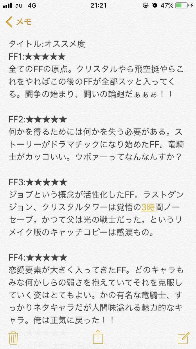 FF ファイナルファンタジーに関連した画像-02