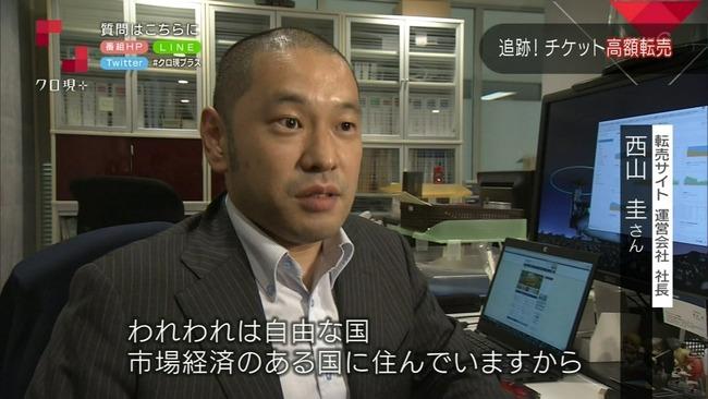 転売ヤー チケットキャンプ 転売屋 クロ現 クローズアップ現代+ NHKに関連した画像-37