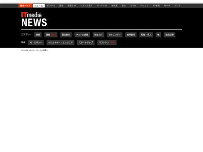 猪瀬直樹 元都知事 パソコン 画面 ブックマーク エロサイト Xvideosに関連した画像-05