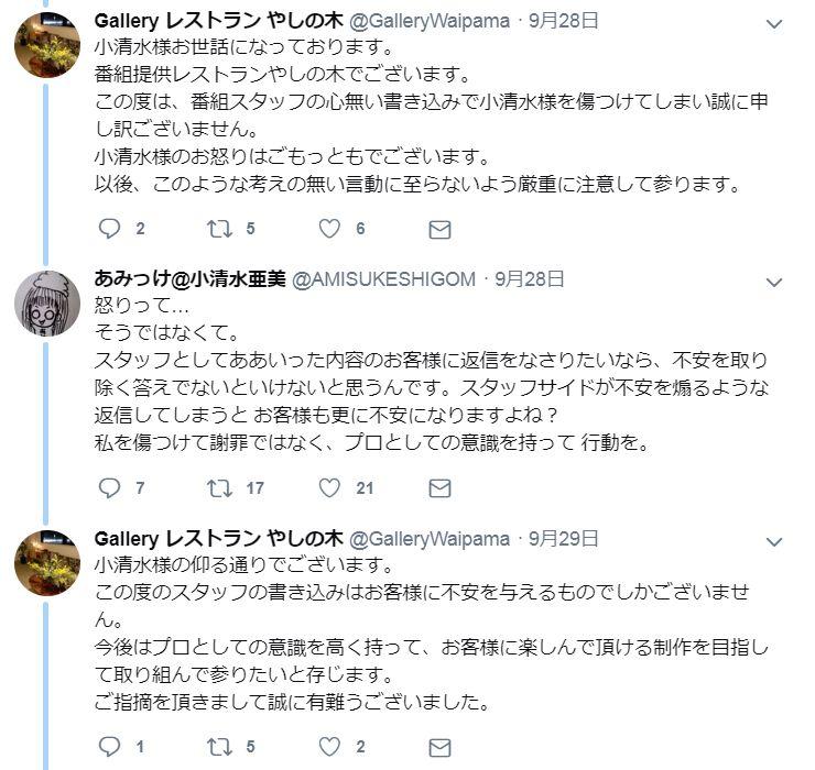 小清水亜美 ガチギレ ラジオ ツイッターに関連した画像-04