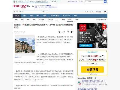 愛知県 大村秀章知事 新型コロナウイルス 若手作家 支援に関連した画像-02