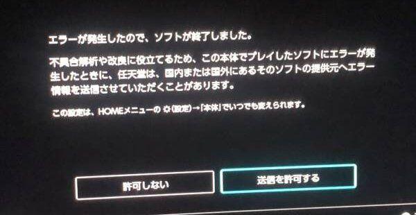『ポケモン剣盾』エラーや本体破壊について、ユーザーが任天堂に問い合わせた結果