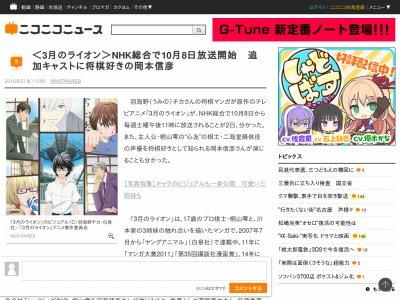 3月のライオン 岡本信彦 NHK 放送 10月8日に関連した画像-02
