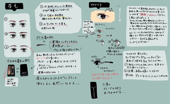 メイク ナチュラルメイク 化粧に関連した画像-03