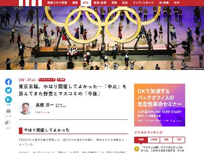 東京五輪 開催 新型コロナウイルス 野党 マスコミに関連した画像-02