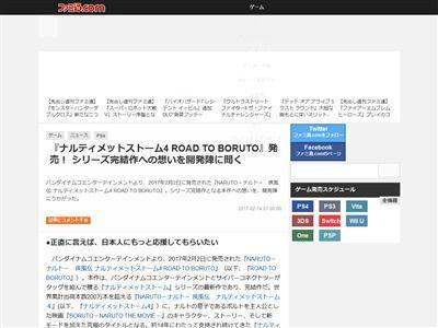 ナルティメットストーム4 松山に関連した画像-02