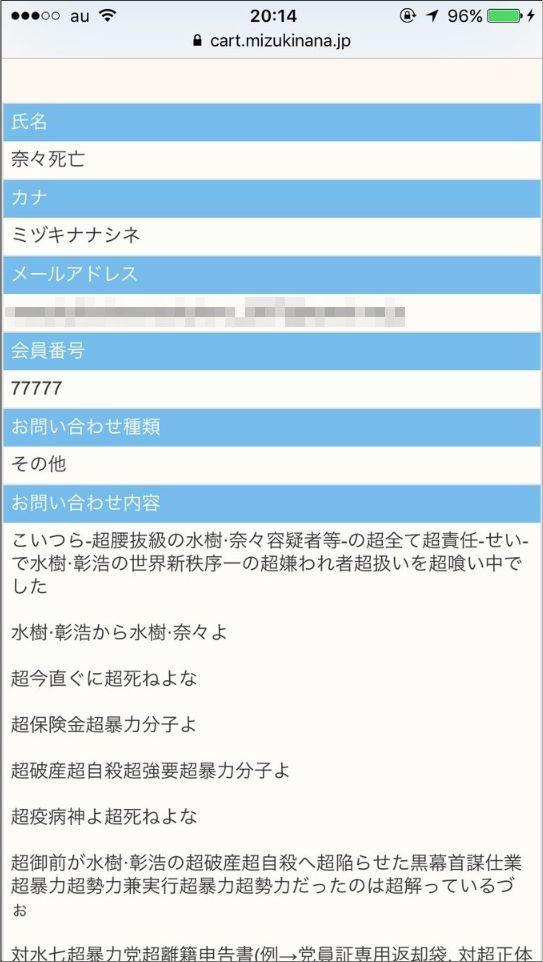 水樹奈々 殺害予告 犯人 ツイッターに関連した画像-03