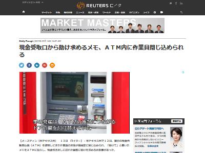 アメリカ ATM 閉じ込められるに関連した画像-02