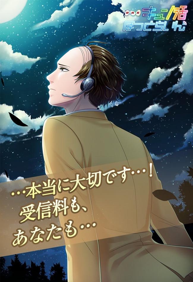 諏訪部順一 鳥海浩輔 檜山修之 保志総一朗 NHK キュン活 ほっとらいんに関連した画像-09