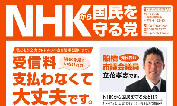 【NHKをぶっ壊す!】区議会議員の立花孝志氏が「NHK集金人を撮影して投稿すれば30万円」もらえるコンテストを開始wwwww