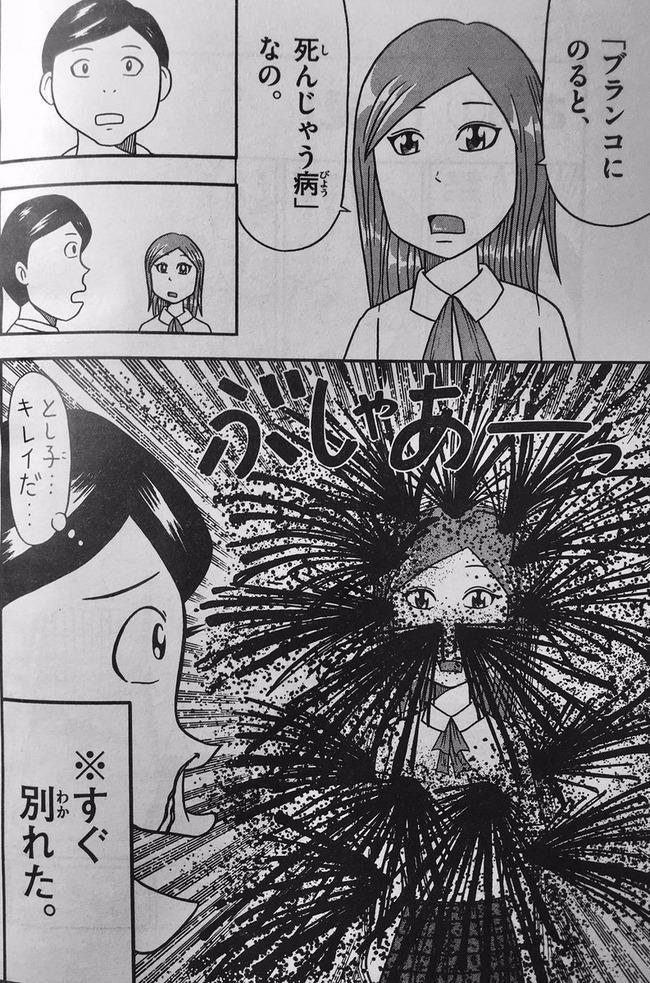 でんじゃらすじーさん 友人 漫画 曽山一寿に関連した画像-05