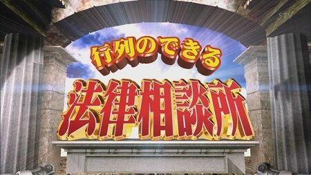 日本テレビ 変更 番組名 行列のできる法律相談所 法律 弁護士 バラエティーに関連した画像-01