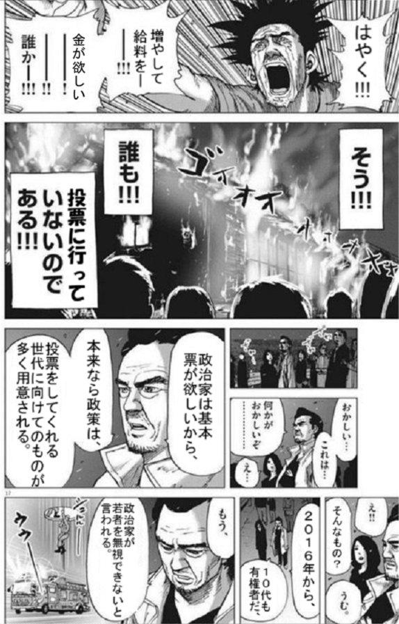 選挙 投票率 10代 20代 30代 漫画 アフロ田中 コラに関連した画像-03
