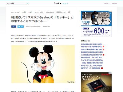 ミッキー ヤフー検索 誕生日に関連した画像-02
