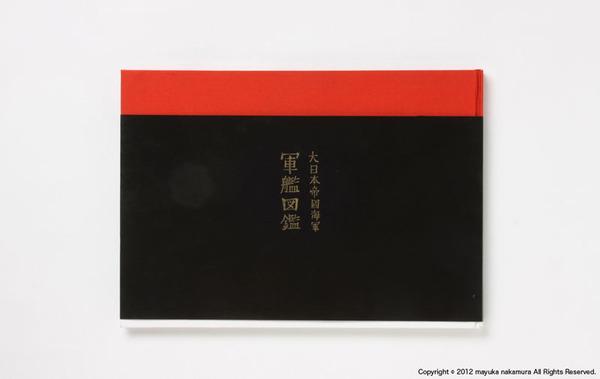 l_mmi_gunkan_02