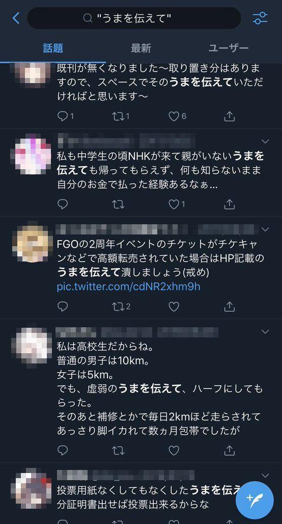 ツイッター民 読み間違い 無知 旨 に関連した画像-02