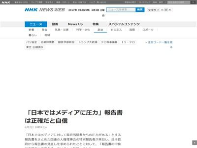 日本 メディア 圧力 政府 報告書に関連した画像-02