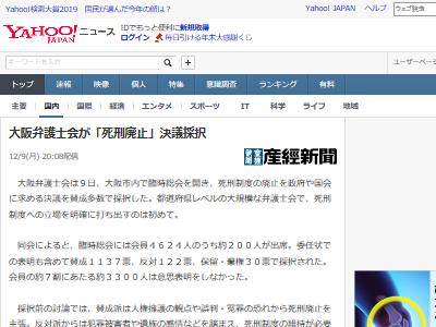 死刑 大阪 弁護士会 決議 採択に関連した画像-02