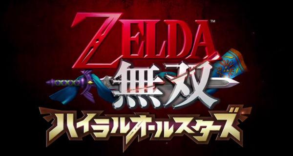 ゼルダ無双 ハイラルオールスターズ 3DS 限定版に関連した画像-01