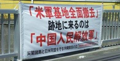 沖縄 辺野古 反対派 外国人 中国に関連した画像-01