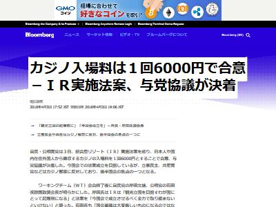 カジノ 入場料 6000円に関連した画像-02