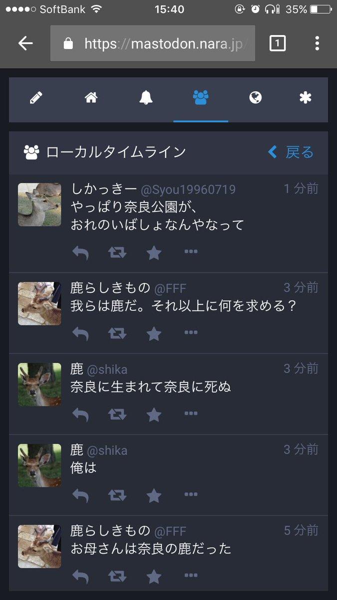 奈良 マストドン 鹿に関連した画像-02