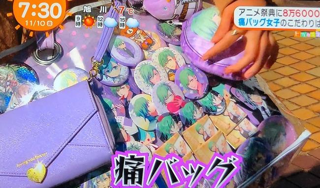 めざましテレビ 痛バッグ 特集 総額 100万円に関連した画像-05