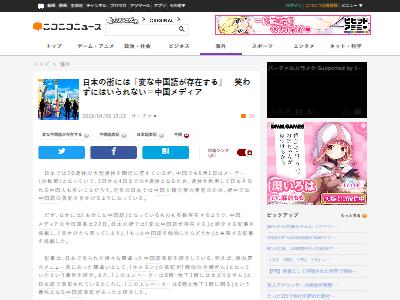 中国語日本表記おかしいに関連した画像-02