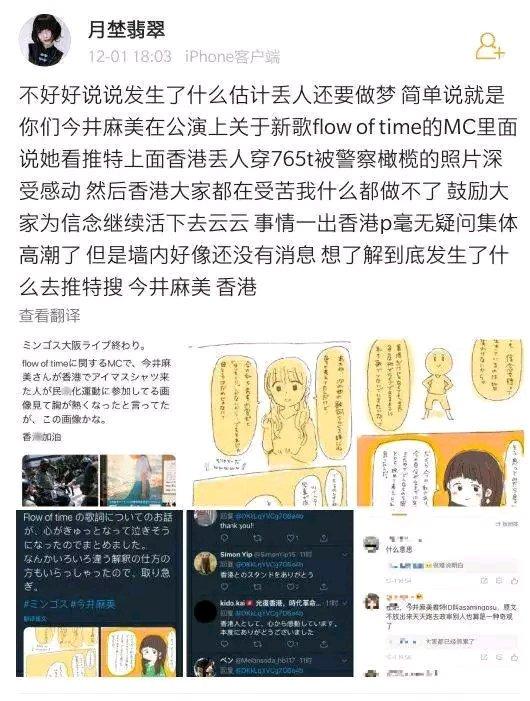今井麻美 香港でも アイマス 中国人 炎上に関連した画像-04