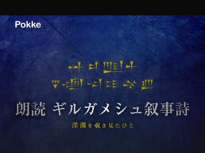 関智一 ギルガメシュ叙事詩 ギルガメッシュ FGO Fate 古代オリエント博物館 朗読に関連した画像-02