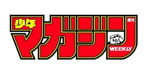 週刊少年マガジン マガジン 100万部に関連した画像-01