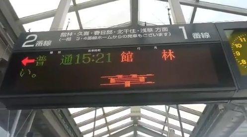 太田駅 電光掲示板 草に関連した画像-03
