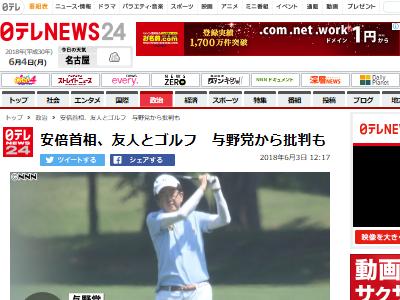 安倍総理 休日 ゴルフ 批判に関連した画像-02