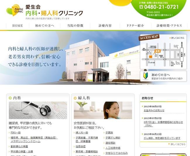 愛生会病院 愛生会 HP リニューアルに関連した画像-04