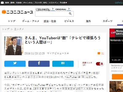 明石家さんま ユーチューバー テレビ お笑い 敵に関連した画像-02