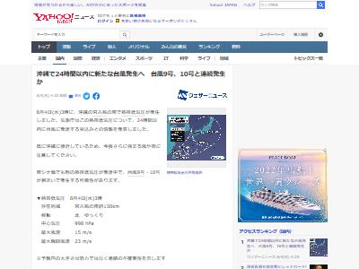 台風9号10号連続発生かに関連した画像-02