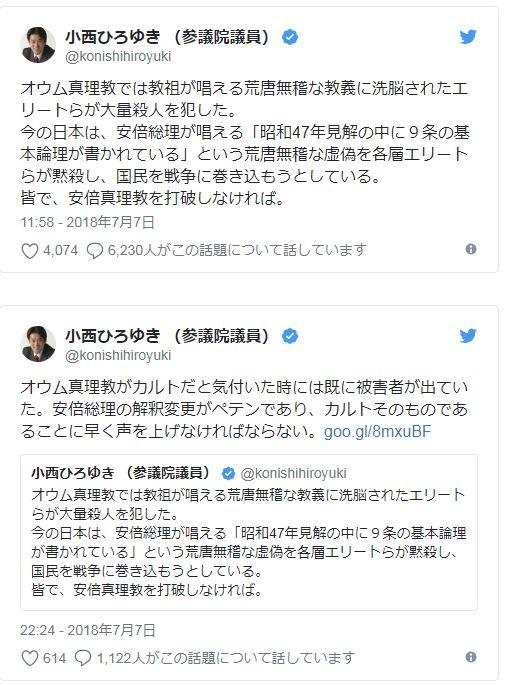 小西ひろゆき 安倍晋三 麻原彰晃 オウム真理教に関連した画像-03