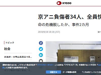 京都アニメーション 京アニ 放火 負傷者 快方に関連した画像-02
