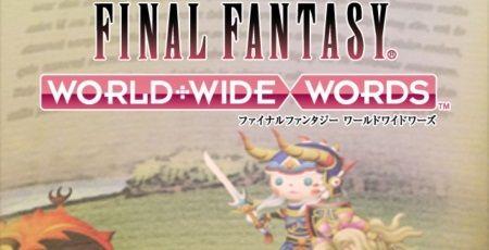 ファイナルファンタジー ワールドワイドワーズ サービス終了 FFWWWに関連した画像-01