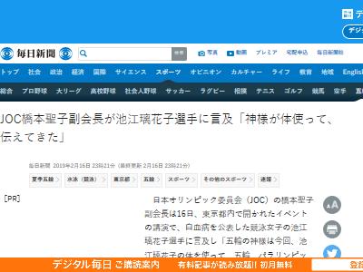 橋本聖子 JOC副会長 池江選手 白血病 五輪の神様に関連した画像-02